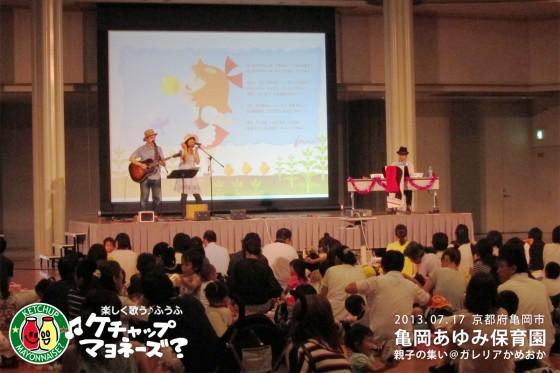 01_京都・亀岡あゆみ保育園【親子の集い】コンサート