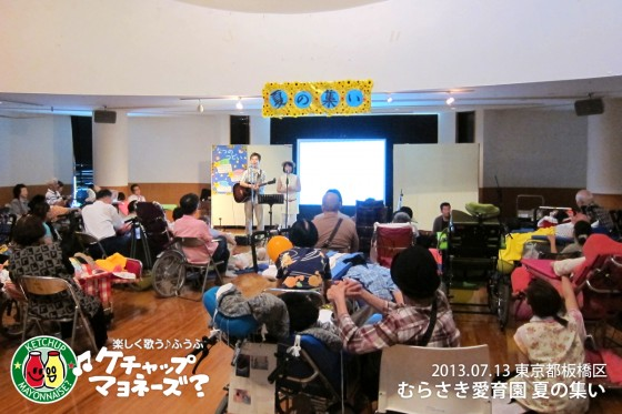 むらさき愛育園夏の集い20130713