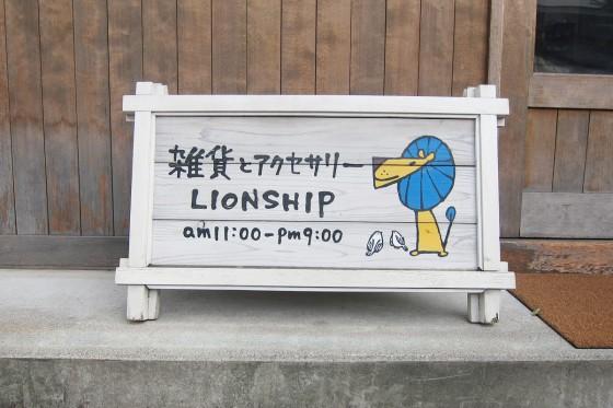 21_雑貨とアクセサリー「LION-SHIP」