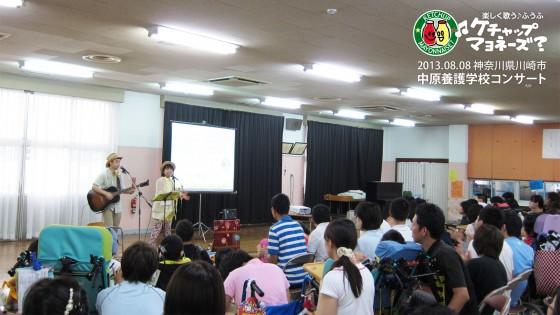 01_中原養護学校・夏のファミリーコンサート