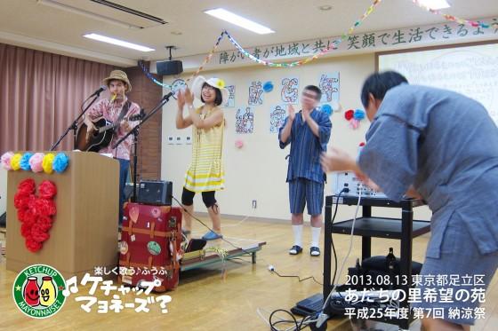 01_あだちの里・希望の苑_納涼祭コンサート
