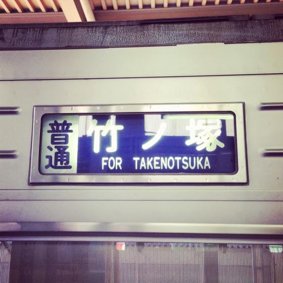 02_竹ノ塚駅