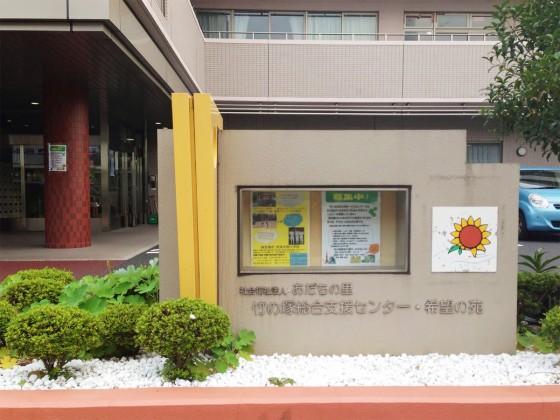 03_社会福祉法人あだちの里・竹ノ塚総合支援センター・希望の苑