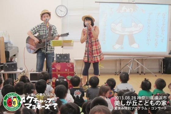 01_美しが丘こどもの家・夏休み特別プログラムコンサート