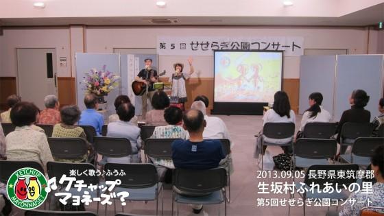 長野県東筑摩郡生坂村ふれあいの里「第5回せせらぎ公園コンサート」