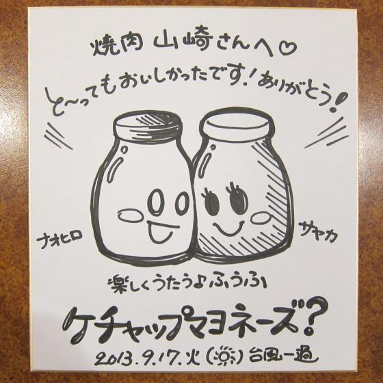 29_ケチャマヨのサインが完成!