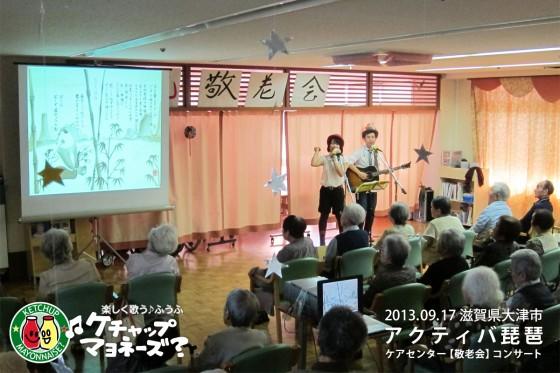 2013_0917_滋賀県アクティバ琵琶ケアセンター敬老の日記念