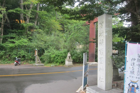 23_宮城県護国神社