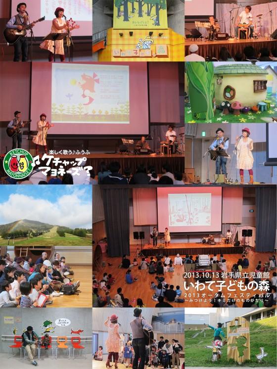 20131013_岩手県子どもの森オータムフェスティバル