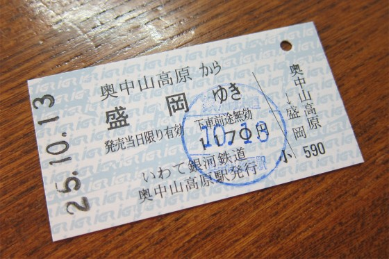 37_なつかしい切符