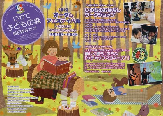 06_いわて子どもの森2013オータムフェスティバルのチラシ