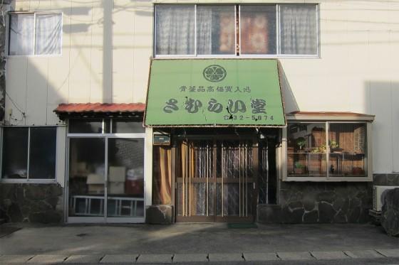 16_骨董品高価買取処さむらい堂