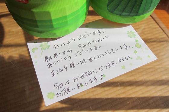 17_控室のメッセージ