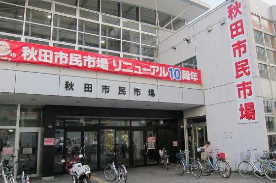 29_秋田市民市場
