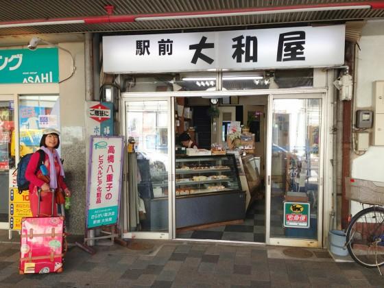 28_駅前「大和屋」という名のケーキ屋さん