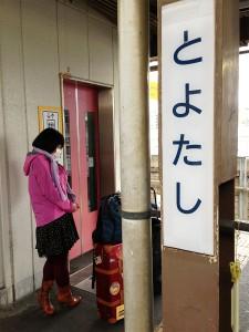 02_豊田市に到着