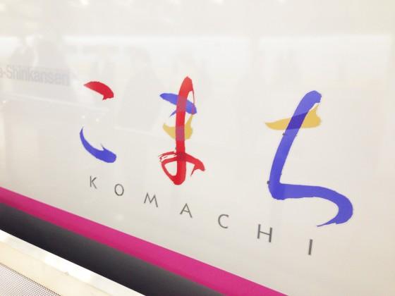 05_秋田新幹線こまち