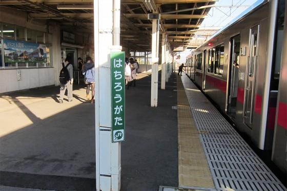 45_はちろうがた駅に到着