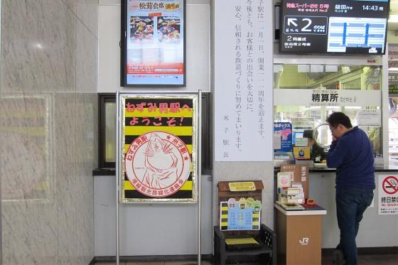 29_また米子駅(ねずみ男駅)に戻ってきまして