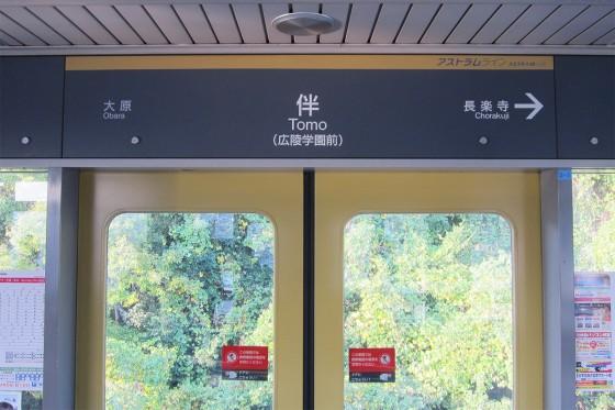 33_伴駅を後にします
