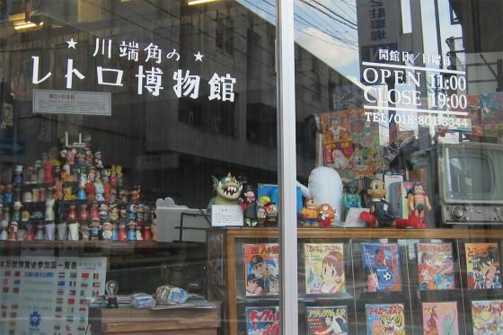 13_川端角のレトロ博物館