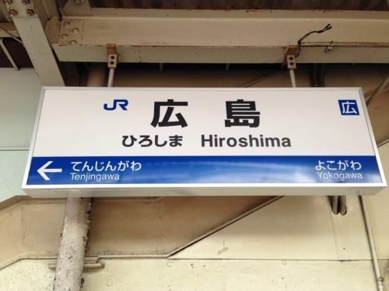 09_広島駅に到着