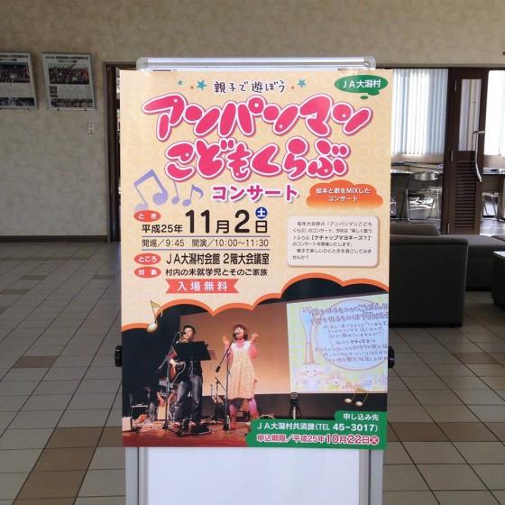 49_入り口にはケチャマヨコンサートのポスターが!