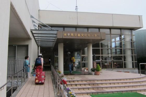 03_米子市児童文化センター