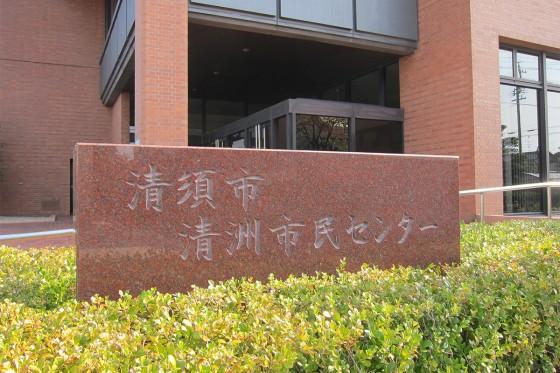 24_清須市・清洲市民センターに到着