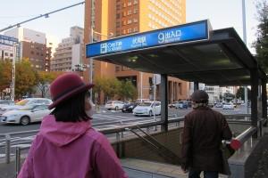 08_伏見駅から地下鉄で