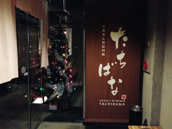 22_お寿司のたちばな