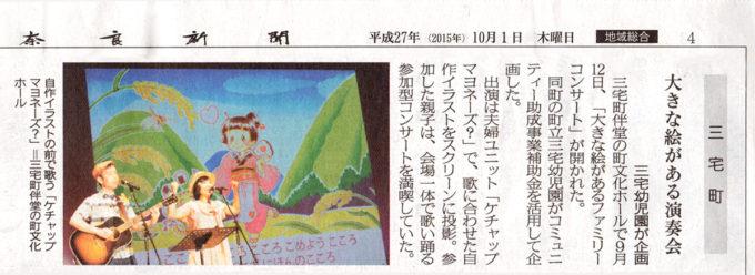 20151001-奈良新聞に掲載されました1200