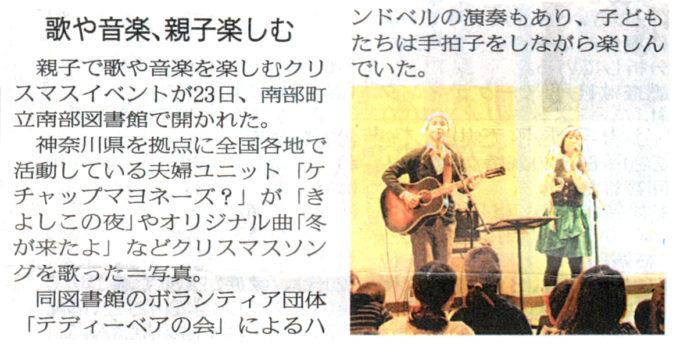 山梨日日新聞に掲載されました!20141224