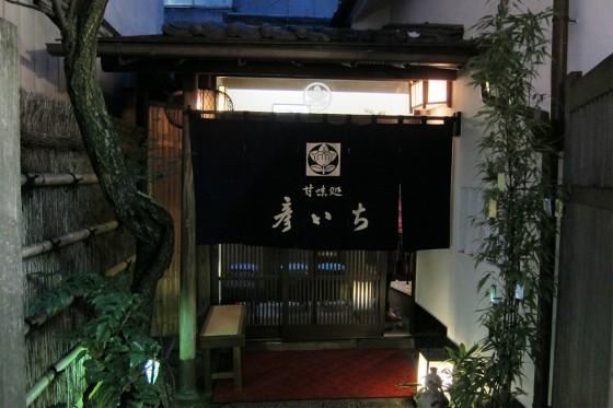09_甘味処「彦いち」