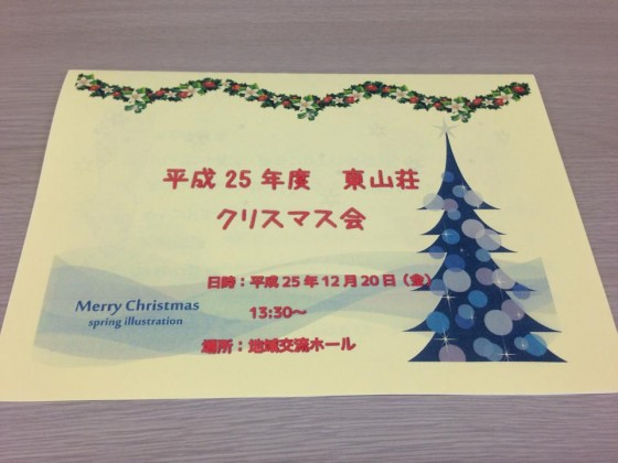 18_クリスマス会プログラム