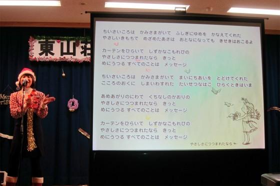 18_2013_1220_仙台市・救護施設東山荘クリスマスコンサート09