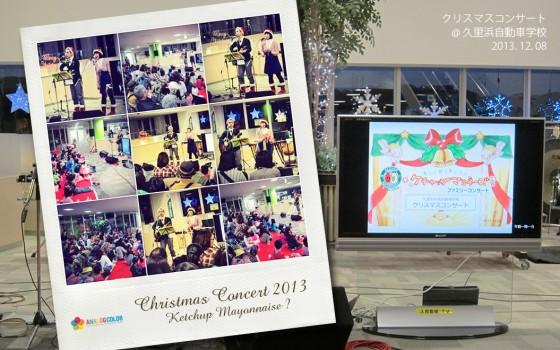 20131208_久里浜中央自動車学校クリスマスコンサート(タイトル)