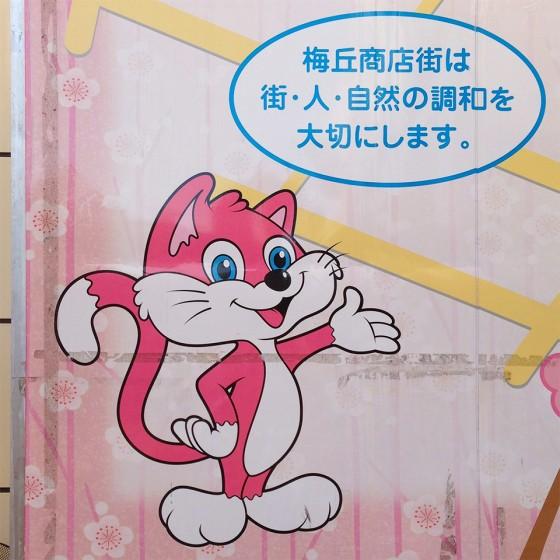 02_梅丘商店街のキャラクター