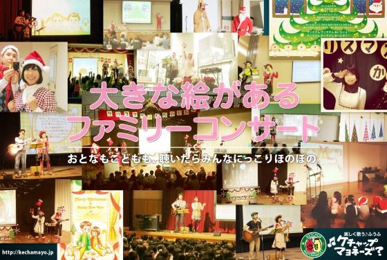 大きな絵があるファミリーコンサート(クリスマスタイトル用)20121122