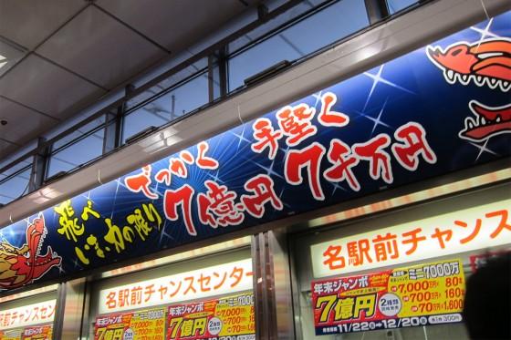 45_宝くじ7億円