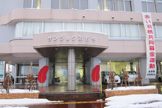 19_サンラックおぢやに到着(赤い羽根共同募金!)
