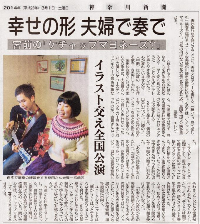 神奈川新聞に掲載されました!20140301-ブログ用