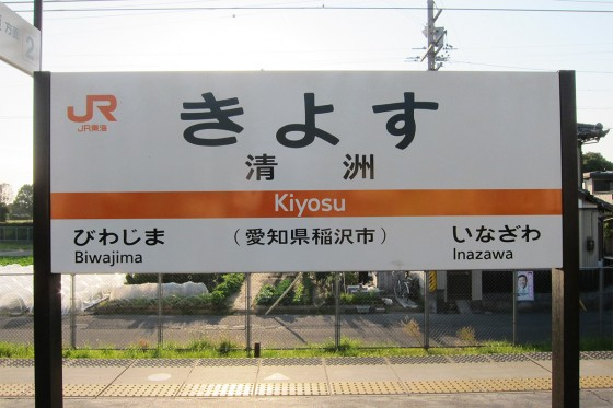43_清洲駅をあとにします
