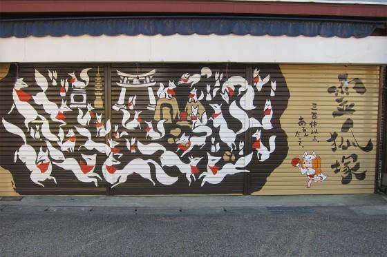 11_豊川稲荷にお礼のお参り07霊狐塚がシャッターに書いてある