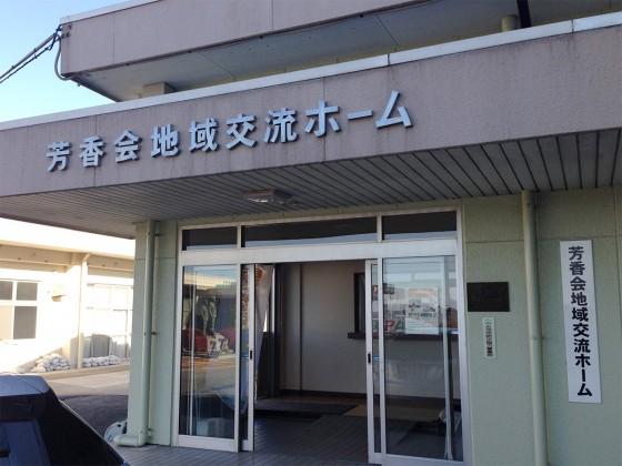 11_芳香会地域交流ホーム