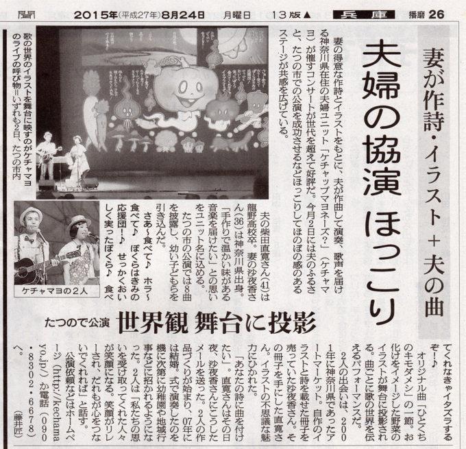 ケチャマヨ@朝日新聞20150824-ブログ用