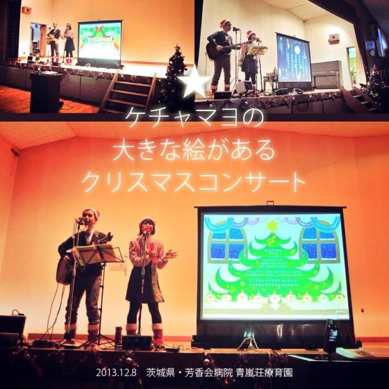 20131208_茨城県・芳香会病院青嵐荘療育園ケチャマヨの大きな絵があるクリスマスコンサート