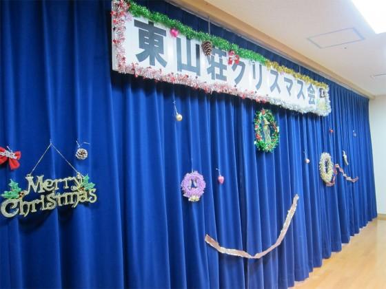 15_東山荘クリスマス会の会場ステージ