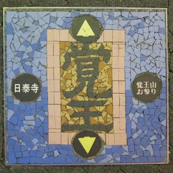 09_覚王山(かくおうざん)です