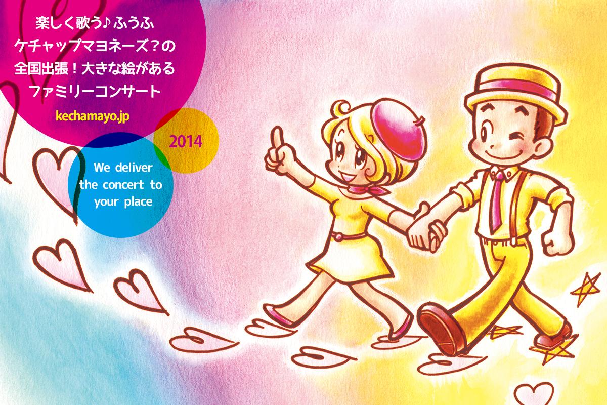 2014年1月の「フレッシュな」コンサート予定☆